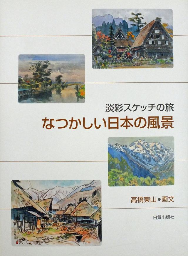 ●淡彩スケッチの旅 なつかしい日本の風景
