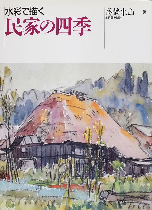 ●水彩で描く 民家の四季