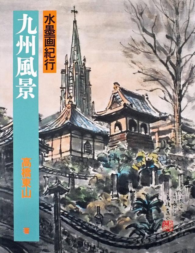 ●水墨画紀行 九州風景