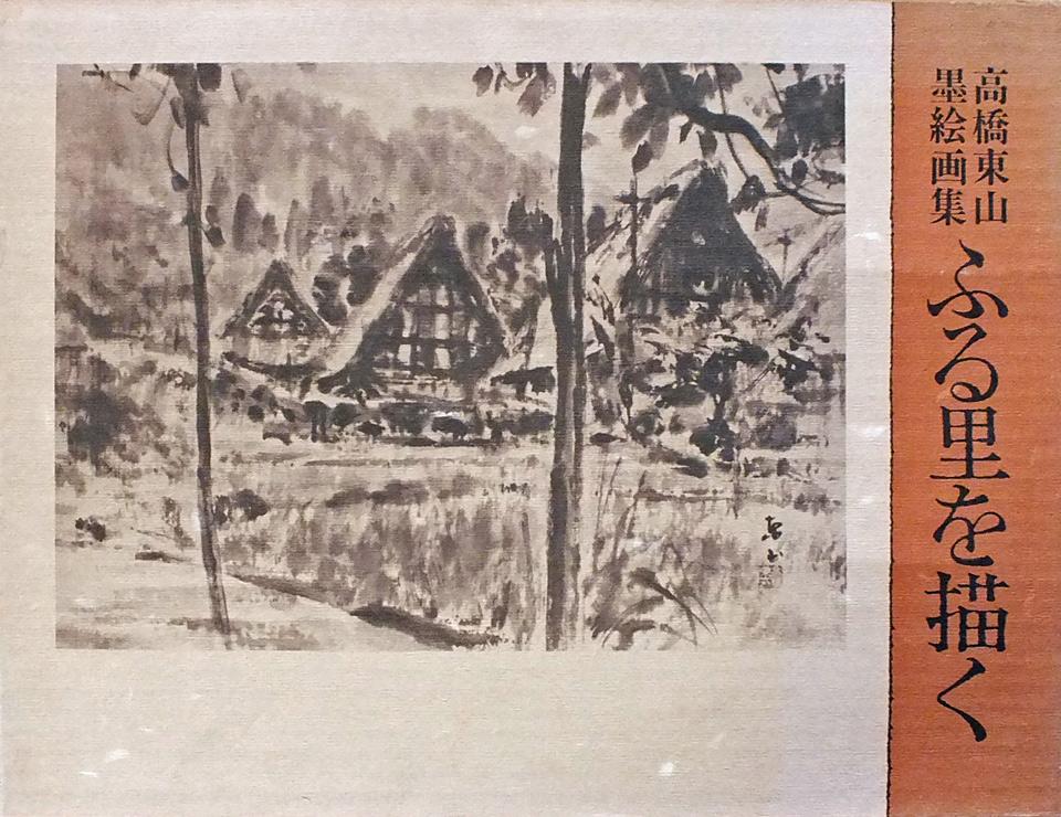 ●高橋東山 墨絵画集 ふる里を描く